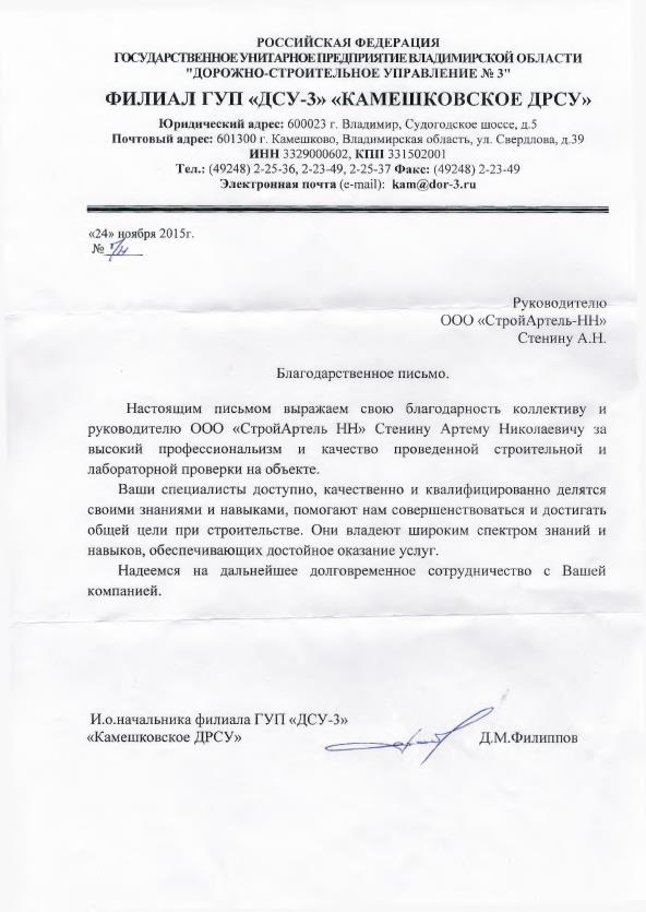 Благодарственное письмо Камешковское ДРСУ